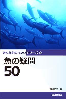 魚の疑問50 みんなが知りたいシリーズ15