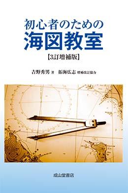 初心者のための海図教室(3訂増補版)