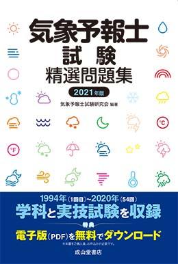 気象予報士試験精選問題集(2021年度版)