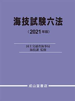 海技試験六法 2021年版
