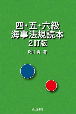四・五・六級 海事法規読本 2訂版