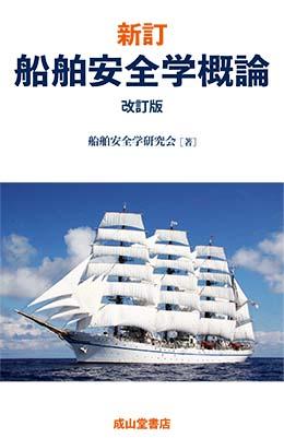新訂 船舶安全学概論(改訂版)