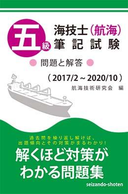 五級海技士(航海)筆記試験 問題と解答(2017/2~2020/10)