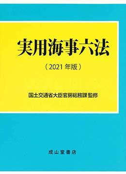 実用海事六法 【2021年版】