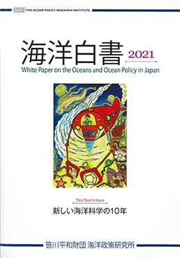 海洋白書 2021