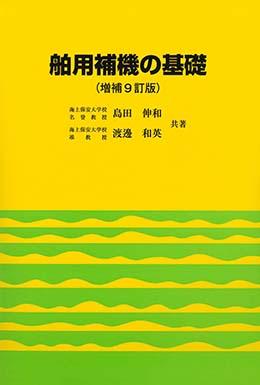 舶用補機の基礎(増補9訂版)