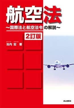 航空法(2訂版)