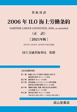 英和対訳 2006年ILO海上労働条約(正訳)2021年 改訂版