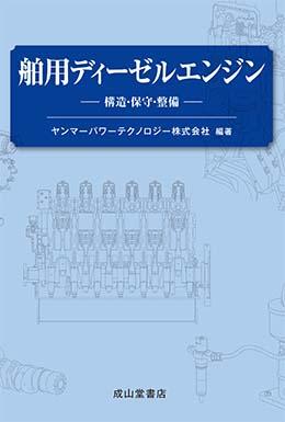 舶用ディーゼルエンジン ー構造・保守・整備ー