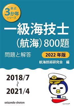 一級海技士(航海)800題 問題と解答【2022年版】