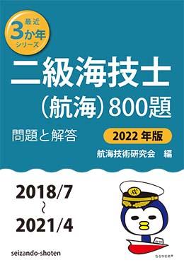 二級海技士(航海)800題 問題と解答【2022年版】