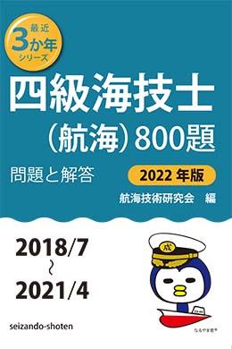 四級海技士(航海)800題 問題と解答【2022年版】