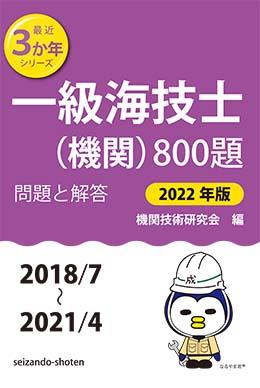 一級海技士(機関)800題 問題と解答【2022年版】
