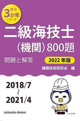 二級海技士(機関)800題 問題と解答【2022年版】