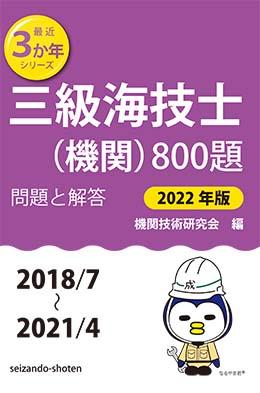 三級海技士(機関)800題 問題と解答【2022年版】