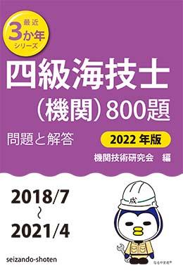 四級海技士(機関)800題 問題と解答【2022年版】