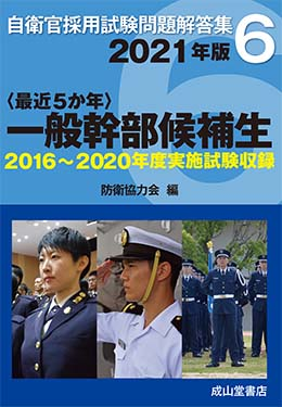 一般幹部候補生 2021年版