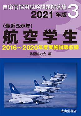 航空学生 2021年版