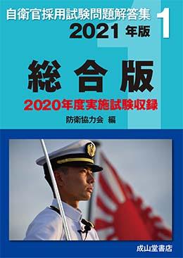 自衛官採用試験問題解答集 総合版【2021年版】