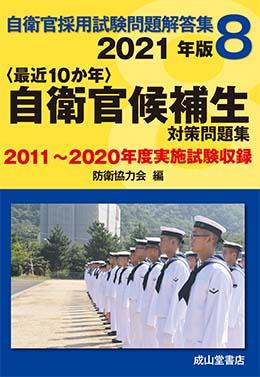 自衛官候補生 2021年版