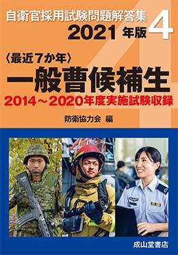 一般曹候補生 2021年版