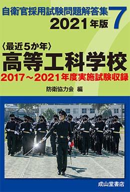 高等工科学校 2021年版