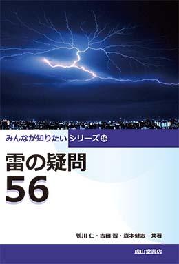 雷の疑問56 みんなが知りたいシリーズ16