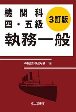 機関科四・五級執務一般(3訂版)