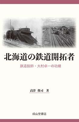 北海道の鉄道開発者ー鉄道技師・大杉卓一の功績ー