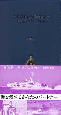 海上保安ダイアリー 2022年版