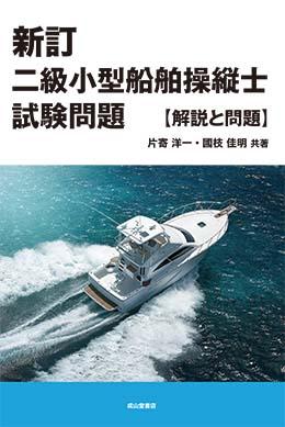 新訂 二級小型船舶操縦士試験問題【解説と問題】