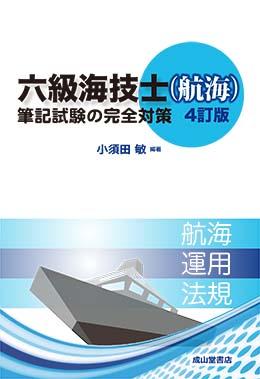 六級海技士(航海)筆記試験の完全対策(4訂版)
