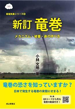 新訂 竜巻ーメカニズム・被害・身の守り方ー(極端気象シリーズ5)