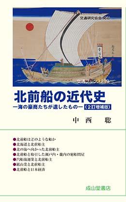 北前船の近代史(2訂増補版)