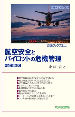 航空安全とパイロットの危機管理(改訂増補版)